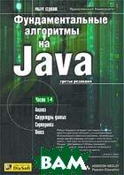 Фундаментальные алгоритмы на JAVA.  Анализ. Структуры данных. Сортировка. Поиск  Роберт Седжвик купить
