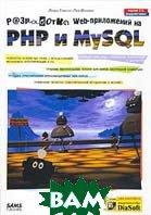 Разработка Web-приложений на PHP и MySQL. (+ CD-ROM) 2-е издание  Л. Томсон купить