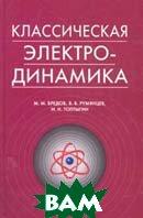 Классическая электродинамика / Учеб. пособие /   М. М. Бредов купить