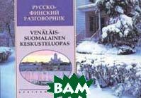 Русско-финский разговорник=Venalais-Suomalainen Keskusteluopas   купить