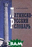 Латинско-русский словарь. Издание 11  Петрученко О. купить