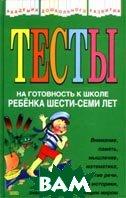Тесты на готовность к школе ребенка шести-семи лет  Юлия Соколова купить