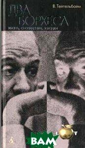 Два Борхеса: жизнь, сновидения, загадки Серия:  Биографии знаменитых писателей  В. Тейтельбойм купить