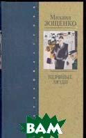 Нервные люди. Избранное  Серия: Азбука-классика   М. М. Зощенко купить