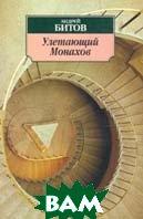 Улетающий Монахов Серия: Азбука-классика  А. Г. Битов купить