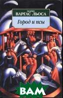 Город и псы  Серия: Азбука-Классика  Варгас Льоса М. купить