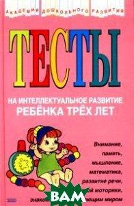 Тесты на интеллектуальное развитие ребенка трех лет  Юлия Соколова купить
