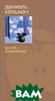 Магия Берхольма  Серия: Bibliotheca stylorum  Даниэль Кельман купить