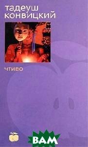 Чтиво Серия: Bibliotheca stylorum  Тадеуш Конвицкий купить