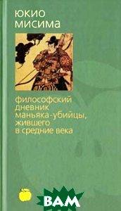 Философский дневник маньяка-убийцы, жившего в Средние века Серия: Bibliotheca stylorum  Юкио Мисима купить