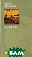 Шум прибоя Серия: Bibliotheca stylorum  Юкио Мисима купить