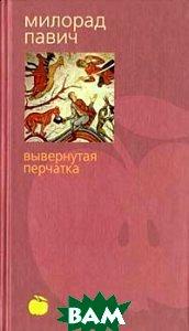 Вывернутая перчатка Серия: Bibliotheca stylorum  Милорад Павич купить
