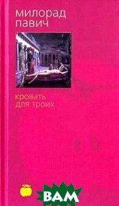 Кровать для троих Серия: Bibliotheca stylorum  Милорад Павич купить