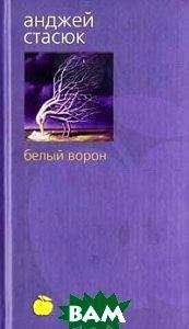 Белый ворон  Серия: Bibliotheca stylorum  Анджей Стасюк купить