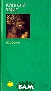 Лесовик Серия: Bibliotheca stylorum  Кингсли Эмис купить