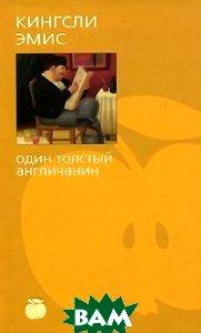 Один толстый англичанин Серия: Bibliotheca stylorum  Кингсли Эмис купить