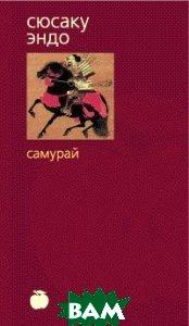 Самурай  Серия: Bibliotheca stylorum  Сюсаку Эндо купить
