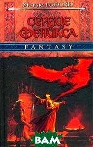Сердце Феникса  Серия: Черный дракон  Мэтью Гэбори купить