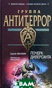 Почерк диверсанта   С. Л. Москвин купить