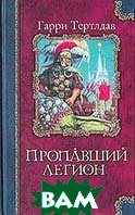 Пропавший легион Серия: Классика Fantasy  Гарри Тертлдав купить