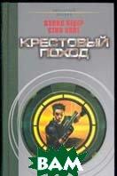 Крестовый поход  Серия: Галактический боевик  Д. Вебер купить