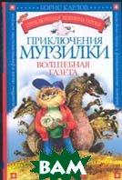 Приключения Мурзилки. Волшебная газета Серия Детская сказка  Б. Карлов купить