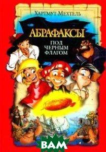 Абрафаксы под черным флагом  Серия: Детская сказка  Мехтель Х. купить