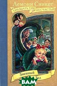 Змеиный Зал. Книга 2  Лемони Сникет купить