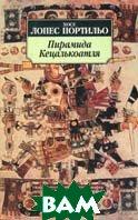 Пирамида Кецалькоатля  Серия: Азбука-классика  Лопес Портильо Х. купить