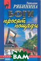 Боги просят пощады  Татьяна Рябинина купить