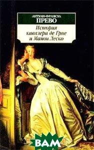 История кавалера де Грие и Манон Леско   А.-Ф. Прево купить