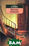 Красная комната  Серия: Азбука-классика  Рампо Эдогава купить