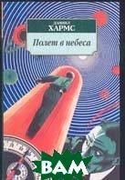 Полет в небеса   Д. И. Хармс купить