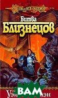 Битва близнецов  Серия: Dragonlance (Сага о копье)  М.Уэйс, Т.Хикмэн купить