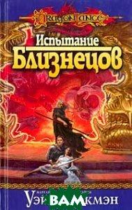 Испытание близнецов Серия: Dragonlance (Сага о копье)  М.Уэйс, Т.Хикмэн купить