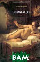 Альбом: Рембрандт  С. Даниэль купить