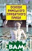 Основи римського приватного права. Навчальний посібник  Макарчук В. С. купить