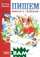 Пишем вместе с `Азбукой`  Наталья Павлова купить