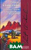 Угроза с Земли. Расширенная Вселенная  Серия: История будущего  Роберт Хайнлайн купить