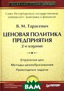 Ценовая политика предприятия 2-е издание  Тарасевич В. М. купить