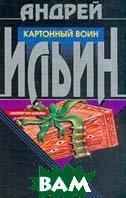 Киллер из шкафа: Картонный воин   Ильин А.А. купить