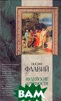 Иудейские древности.  Серия: Классическая мысль  Флавий И.  купить