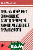 Проблемы и перспективы устойчивого экономического развития предприятий мясоперерабатывающей промышленности  Маламуд Д.Б. купить