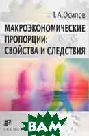 Макроэкономические пропорции: свойства и следствия  Осипов Г.А. купить