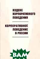 Кодекс корпоративного поведения. Корпоративное поведение в России   ред. Костикова И.В. купить