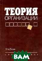 Теория организации. Учебник для вузов  ред. Алиева В.Г. купить