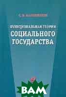 Функциональная теория социального государства  Калашников С.В. купить