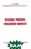 Будущее России: гражданский манифест  Львов Д.С. купить