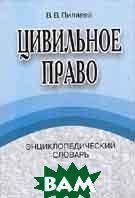 Цивильное право. Энциклопедический словарь  Пиляева В.В. купить
