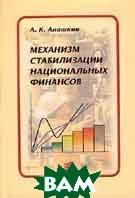 Механизм стабилизации национальных финансов  Анашкин А.К. купить